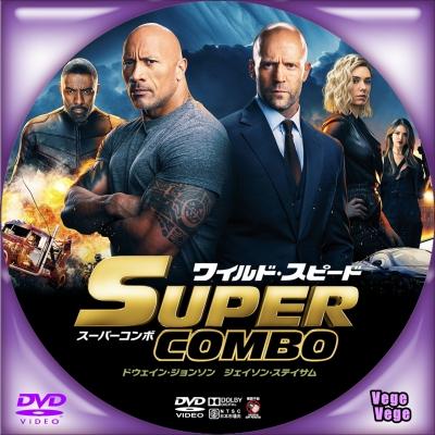 ワイルド・スピード/スーパーコンボ D3