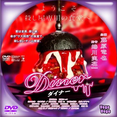 Diner ダイナー D3