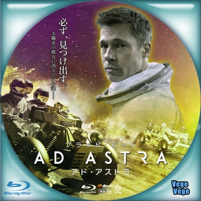 アド・アストラ B3