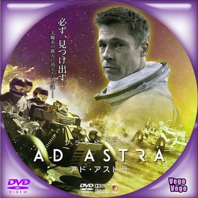 アド・アストラ D3