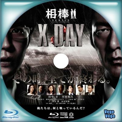 相棒シリーズ X DAY B
