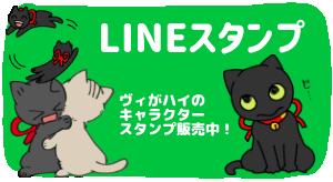 LINEsutamp.png