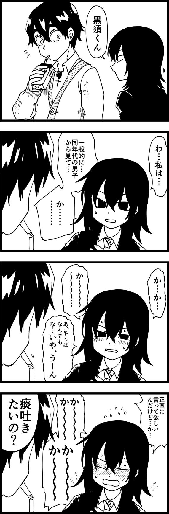 kawatake01.jpg