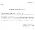 20200325 株主総会延期例-2.jpg