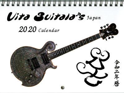 2020ギターカレンダー