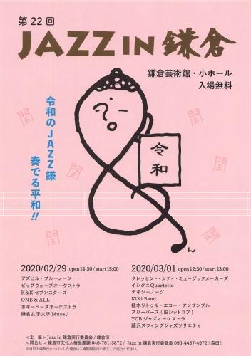 Jazz In 鎌倉 チラシ画像