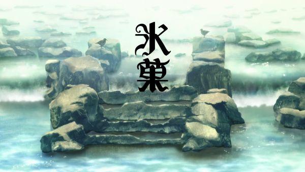 氷菓元画像 (20)