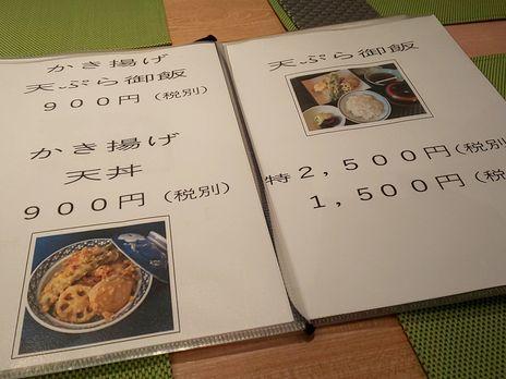 900円メニュー
