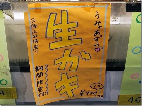amanodaidokoro (6)