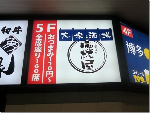 banpaiyaakihabara (1)