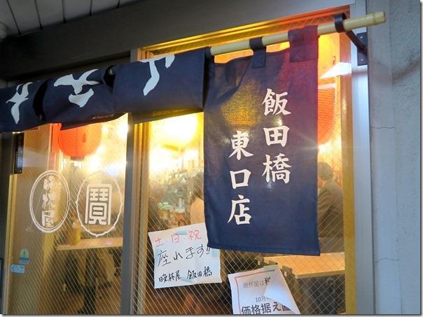 banpaiyaiidabashi (1)