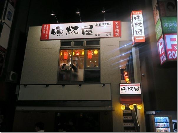 banpaiyakameari (3)