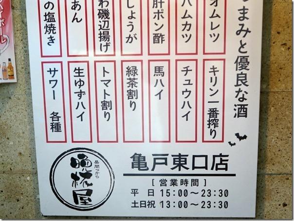 banpaiyakameido (3)