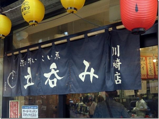banpaiyakawasaki (6)