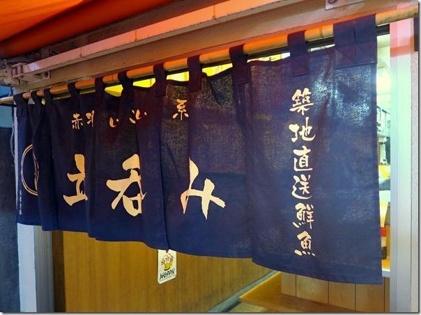 banpaiyashimbashi (1)
