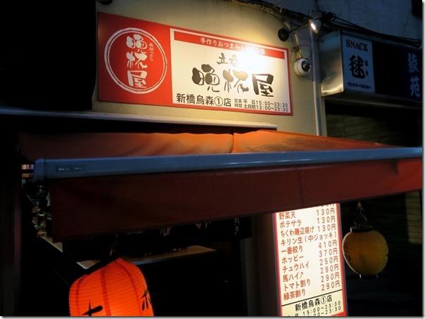 banpaiyashimbashi (2)