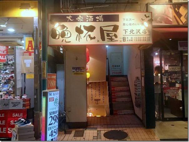 banpaiyashimokitazawa (3)