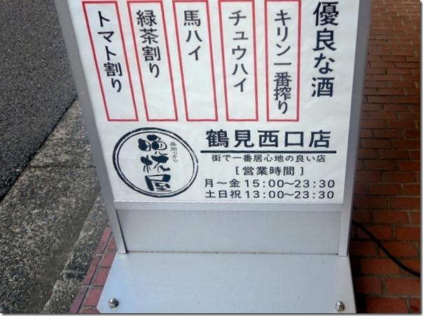 banpaiyatsurumi (12)