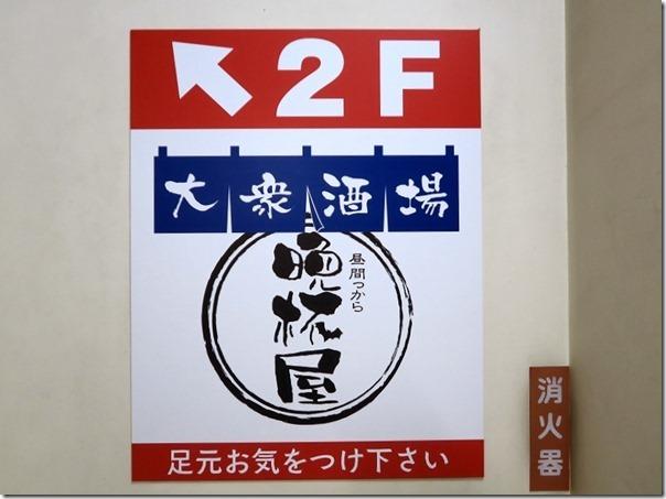 banpaiyayotsuya (1)