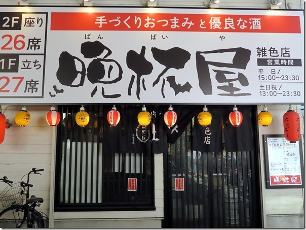 banpaiyazoushiki (6)