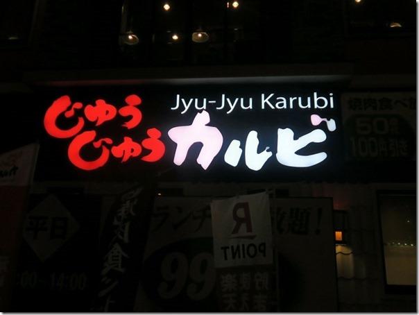 jyuukarui (53)
