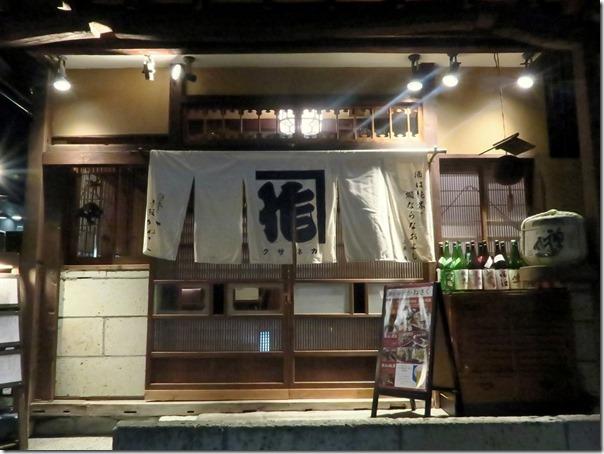 kanesaku (4)