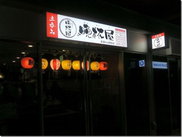 musakoyaekimae (1)