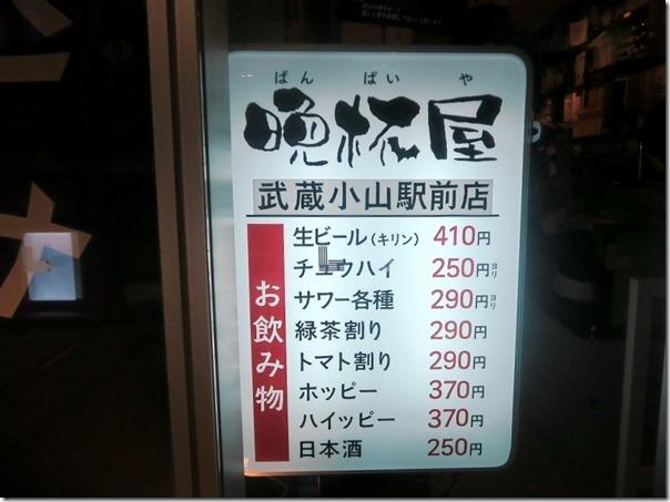 musakoyaekimae (2)
