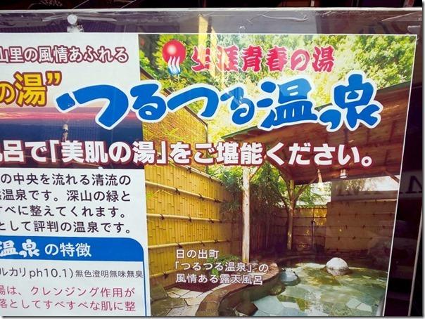 nagominoyu (1)