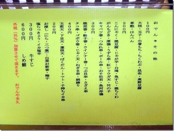 yonekyu (4)