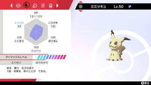 mimikyu_convert_20200102232731.jpg