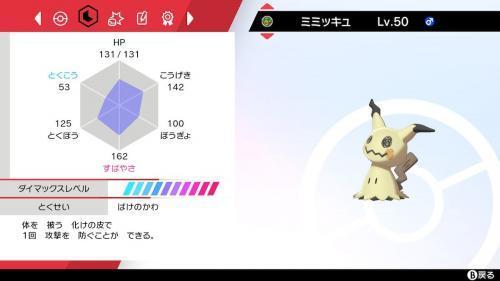 mimikyu_convert_20200302212612.jpg