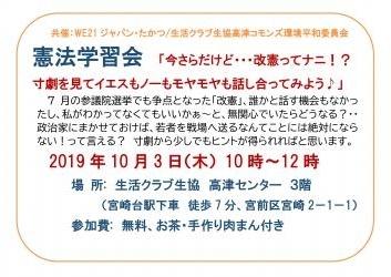 20191003憲法学習会