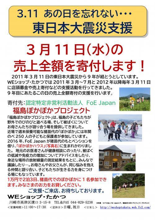 2020東日本大震災支援