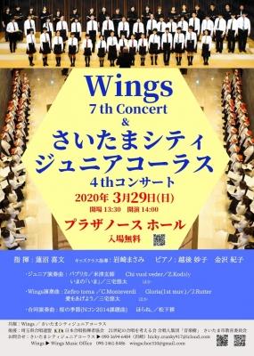 Wings7th&ジュニア4thコンサートチラシ表面