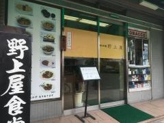 野上屋食堂