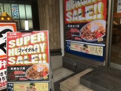 かつや 大阪本町通店
