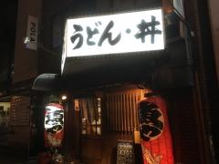 旬平 難波中店