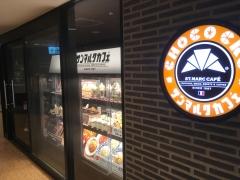サンマルクカフェ 阪急かっぱ横丁店
