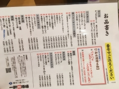 一軒め酒場 お初天神店