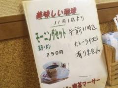 喫茶マーサー