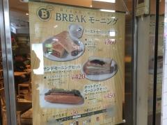 CAFE BREAK ホワイティ梅田店