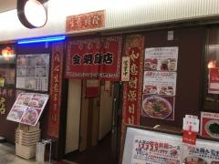 金明飯店 2号店