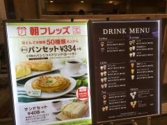 フレッズカフェ梅田店