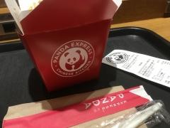 PANDA EXPRESS SAKURA MACHI 熊本店