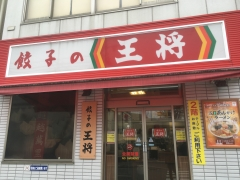 餃子の王将 上新庄店