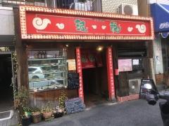 珉龍 阿波座店