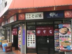 都そば 福島店