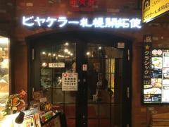 ビヤケラー札幌開拓使 サッポロファクトリー店