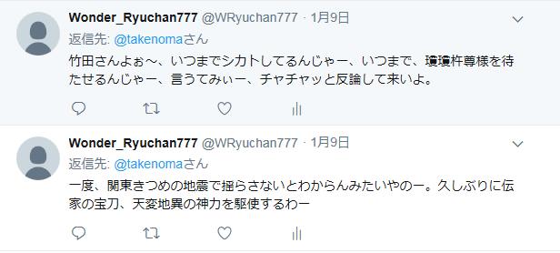 竹田ツイッター